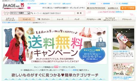 IMAGE 6月27日まで使える500円割引クーポン 2013年
