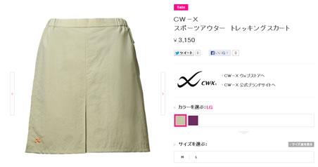 トレッキングスカートの写真