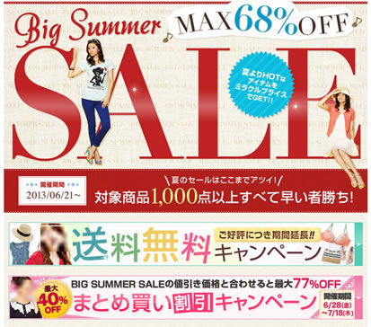 IMAGE 最大68%OFFのBIG SUMMER SALE 2013年6月