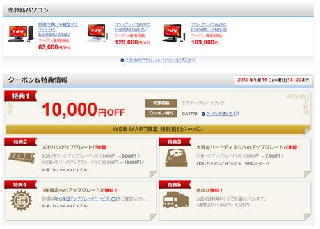 富士通のアウトレットPC1万円割引クーポン 2013年6月