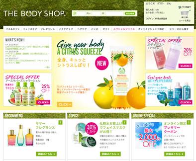 THE BODY SHOPの最大2千円割引クーポン 2013年6月