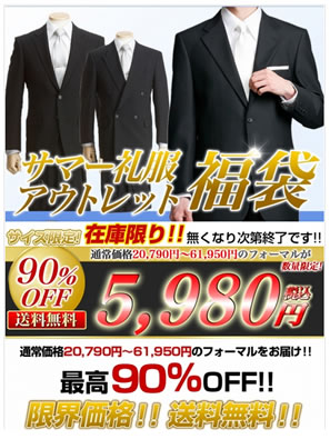 はるやまが礼服を90%割引で販売 2013年6月