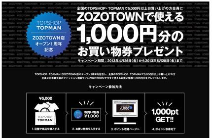ZOZOTOWNのTOPSHOPイベントが最終日 2013年6月