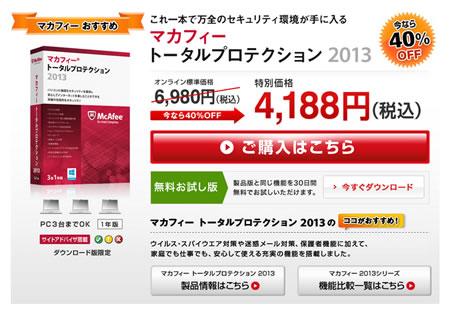 マカフィー トータルプロテクションが4188円 2013年6月