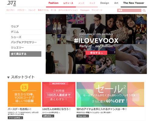 YOOXの13%OFFクーポン 2013年6月