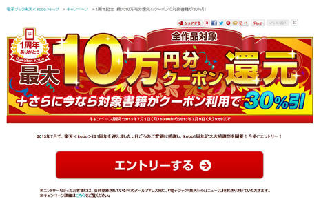 楽天kobo 購入額に応じて最大10万円分のクーポン還元