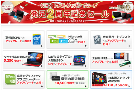 NEC 2周年記念7%OFFクーポン 2013年
