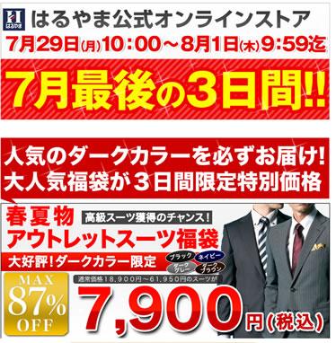 はるやま 3日間限定でスーツが7900円 2013年7月