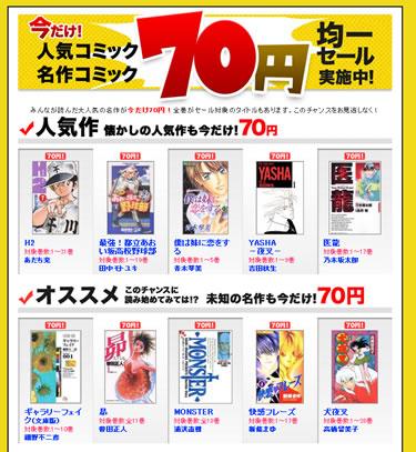 ブックオフオンライン コミック70円均一セール 2013年7月