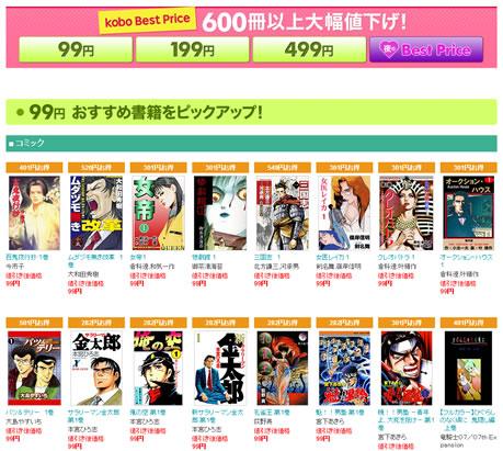 99円で販売されているコミック