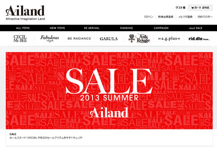 Ailandで最大70%OFFセール 2013年7月