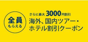 エクスペディア全員に3000円割引クーポン 2013年7月