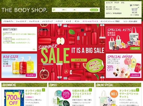 THE BODY SHOP 700円割引クーポン 2013年7月