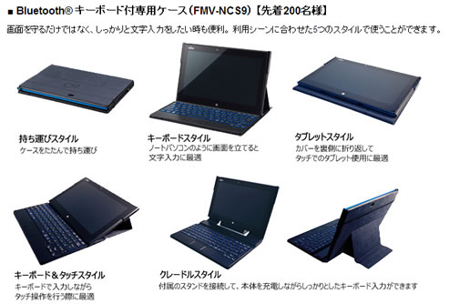 富士通 タブレット購入でキーボード付専用ケースプレゼント