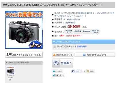 特価品のカメラの販売ページ