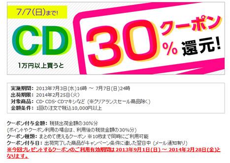 HMV 7日までCD購入で30%分のクーポン還元 2013年7月