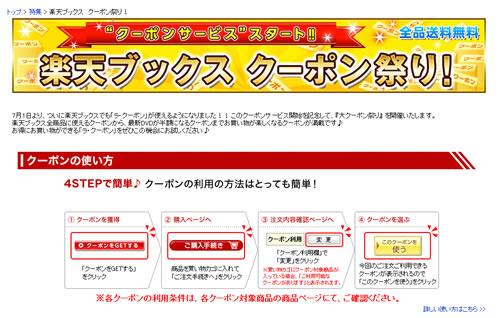 楽天ブックス 本・ゲーム・DVDのクーポン配布中