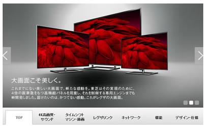 カデンオンラインのREGZA 65Z8Xが8万円割引クーポン