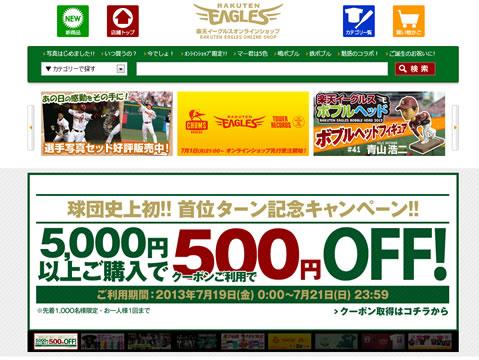 楽天イーグルスの応援グッズ500円割引クーポン
