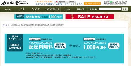 エディーバウアー 送料無料と1000円割引クーポン 2013年