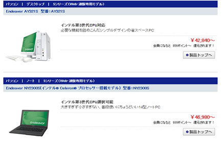 エプソン デスクトップ、ノートパソコンが3万円台になるクーポン
