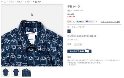 半袖シャツの写真