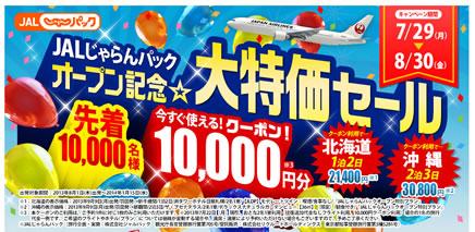 JALじゃらん記念!1万名に1万円割引クーポン