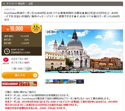 FestiValue JCBトラベルの15000円分クーポンを1万円で販売