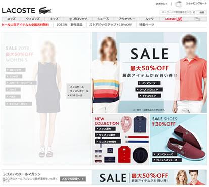 ラコステ 最大50%セール 2013年7月