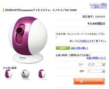 la Select Panasonicデイモイスチャーナノケアが半額
