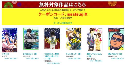 kobo 人気の6作品の1巻が無料クーポン 2013年7月