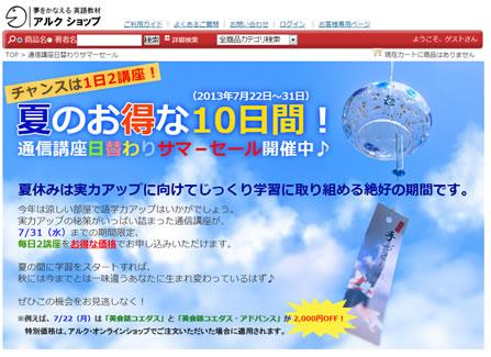 アルク 日替わりで最大2千円割引 2013年7月