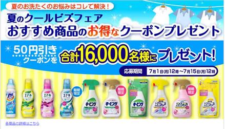 イオンで使える花王50円引きクーポン 2013年7月