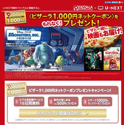 U-NEXT無料トライアルでピザーラ1000円クーポン