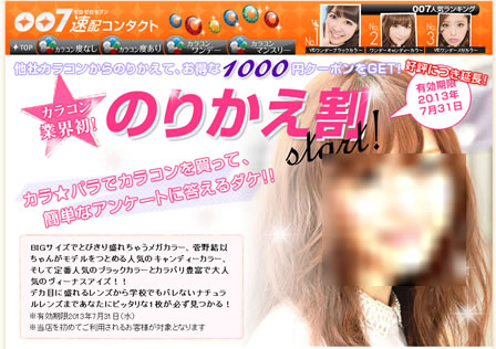 007速配コンタクト のりかえで1000円割引クーポン 2013年7月