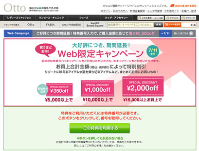 otto 特典番号で最大2000円割引 2013年7月