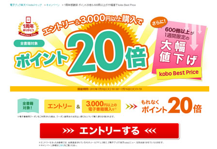 kobo ポイント20倍&600冊以上が大幅値下げ 2013年7月