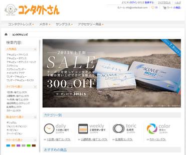 コンタクトさん 上半期セールで300円クーポン 2013年7月