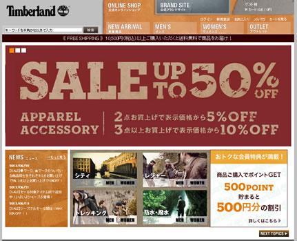 ティンバーランド MAX50%OFFセール 2013年7月