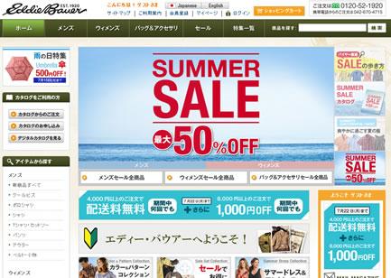 エディーバウアー 500円OFFクーポン配布中 2013年7月