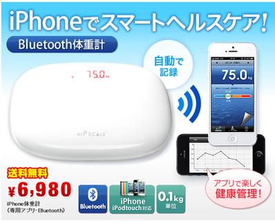 サンワダイレクトでiPhoneヘルスメーターが1000円引き