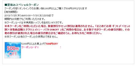 THE BODY SHOP 最大2千円クーポン 2013年7月