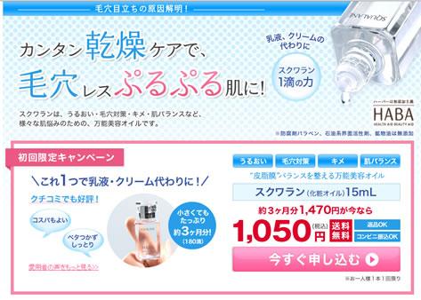 HABA 初回限定でスクワランを1050円 2013年7月