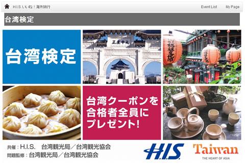 HIS 台湾ツアー向け2000円クーポン 2013年7月