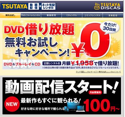 TSUTAYA DISCAS スマホ・テレビ向けの動画配信スタート