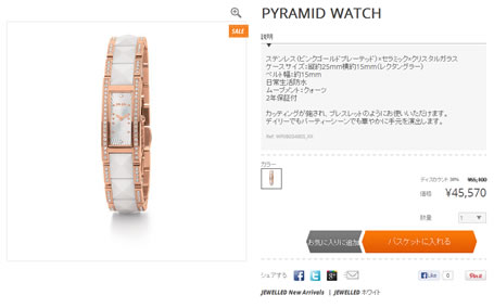 PYRAMID WATCHの写真