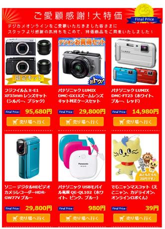 デジカメオンライン 特価品多数の閉店セール 2013年7月