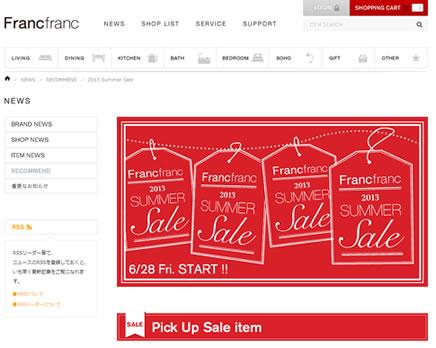 Francfranc 2013年サマーセール最大50%割引