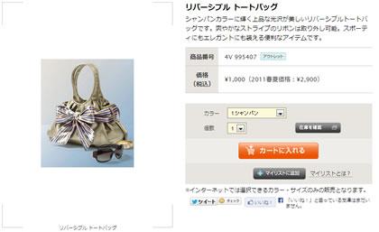 トートバッグの商品写真