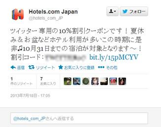 HotelsのTwitterの画面